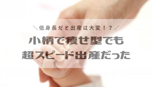 【体験談】低身長だと出産は大変!?小柄で痩せ型でも超スピード出産だった