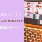 よっぴ式 レポ ブログ講座