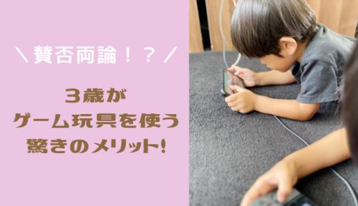 【賛否両論!?】3歳がゲーム玩具を使う驚きのメリット!
