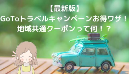 【最新版】GoToトラベルキャンペーンお得ワザ!地域共通クーポンって何!?