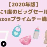 2020年 Amazonプライムデー 購入品